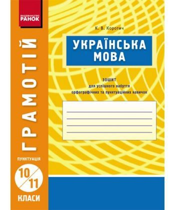 ГРАМОТІЙ: Українська мова 10-11 кл. Пунктуація (Укр)