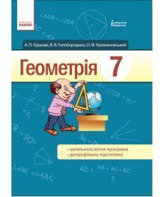 Геометрія ПІДРУЧНИК  7 кл. (Укр) Єршова А.П. та ін.
