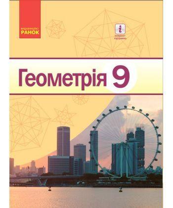 Геометрія ПІДРУЧНИК  9 кл. (Укр) Єршова А.П. та ін. НОВА ПРОГРАМА