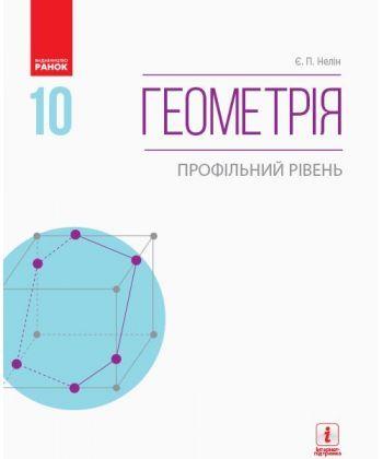 Геометрія ПІДРУЧНИК 10 кл. (Укр) Профільний рівень. Нелін Є.П. НОВА ПРОГРАМА
