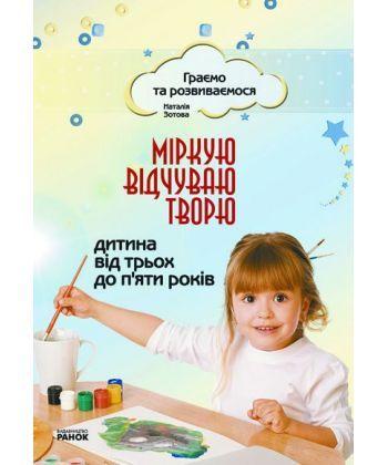 Граємо та розвиваємося: Міркую, відчуваю, творю. Дитина від 3 до 5 років (Укр)
