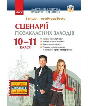 ДИСК  10-11 кл. Сценарії позакласних заходів (Укр)
