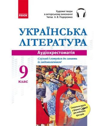 ДИСК  АУДІОхрестоматія Укр. література  9 кл.
