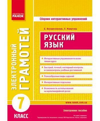 ДИСК  Грамотей. Русский язык 7 кл. Сборник интерактивных упражнений (РУС)
