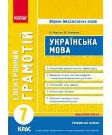 ДИСК  Грамотей. Укр. мова 7 кл. Збірник інтерактивних вправ (Укр)