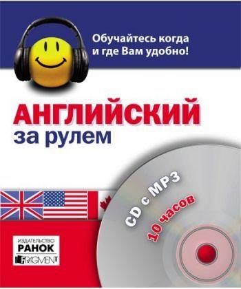 ДИСК  За рулем: английский, 10 часов. СD c MP-3
