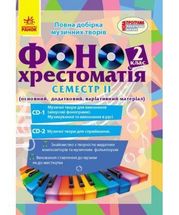 ДИСК  ФОНО хрестоматія 2 кл. ІІ семестр (2 диски) НОВА ПРОГРАМА