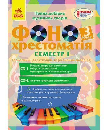 ДИСК  ФОНО хрестоматія 3 кл. 1 семестр (2 диски) НОВА ПРОГРАМА