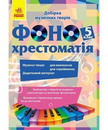 ДИСК  ФОНО хрестоматія 5 кл. (2 диски) НОВИЙ