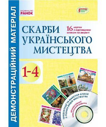 Демонстраційний матеріал. Скарби українського мистецтва 1-4 кл.+ ДИСК (Укр)
