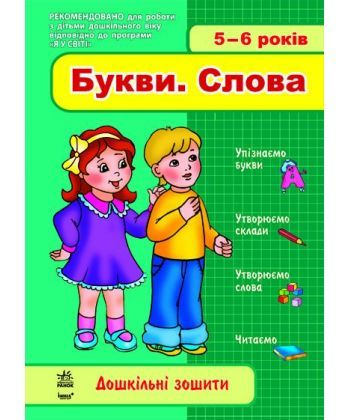 Дош. зошити: 5-6 років. Букви. Слова (Укр)