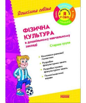 Дошк. освіта: Фізична культура в ДНЗ. Старша група