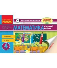 ЕК Математика 4 кл. (Укр)/ ОНОВЛЕНА ПРОГРАМА