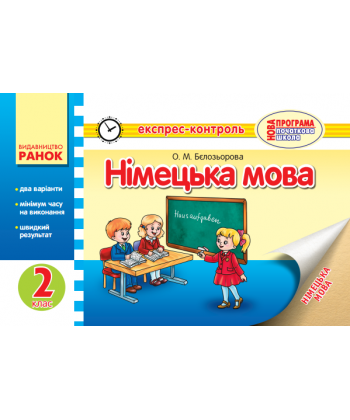 ЕК Німецька мова 2 кл. (Укр)  НОВА ПРОГРАМА