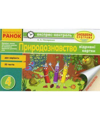 ЕК Природознавство 4 кл. (Укр) ОНОВЛЕНА ПРОГРАМА
