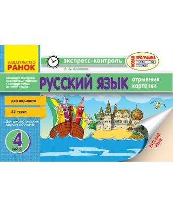 ЕК Русский язык 4 кл. (РУС) РУС.шк НОВАЯ ПРОГРАММА