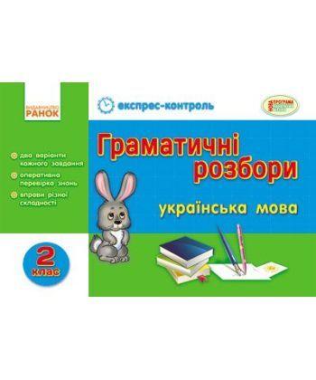 ЕК Укр.мова   2 кл. Граматичні розбори (Укр)