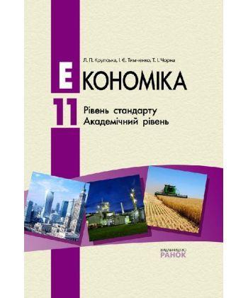 Економіка  11 кл. ПІДРУЧНИК (Укр) Рівень стандарту. Академічний рівень