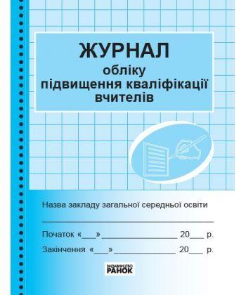 ЖУРНАЛ ОБЛІКУ підвищення кваліфікації вчителів
