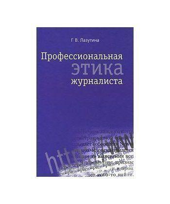 Профессиональная этика журналиста (3-е изд.)
