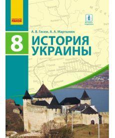 ИСТОРИЯ УКРАИНЫ   Учебник  8 кл. (РУС) Гисем А.В., Мартынюк А.А.