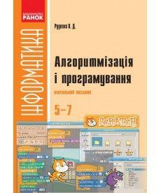 Информатика.  SCRATCH Алгоритмізація і програмування. Навч. посібник 5-7 кл. (Укр)