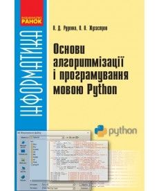 Информатика.  Основи алгоритмізації та програмування мовою Python 10-11 кл. (Укр)