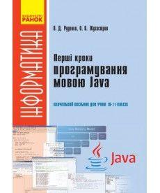 Информатика.  Перші кроки програмування мовою Java 10-11 кл. (Укр)