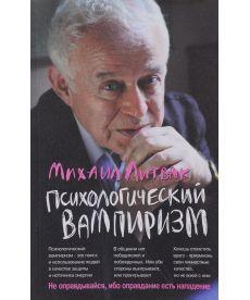 Психологический вампиризм (25-е изд.)