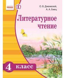 Литературное чтение 4 кл. Учебник (РУС) Джежелей О. В., Емец А. А.
