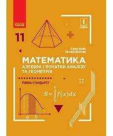 МАТЕМ: 11 кл. Підручник. Алгебра і поч. аналізу та геометрія. Рівень стандарту (Укр) Нелін, Долгова