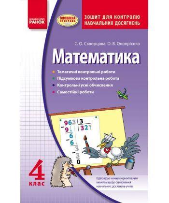 Математика  4 кл. Контроль навчальних досягнень. Зошит (Укр) ОНОВЛЕНА ПРОГРАМА