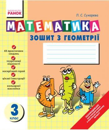 Математика  Зошит з ГЕОМЕТРІЇ 3 кл. (Укр)