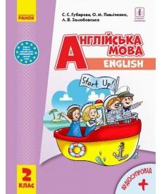 НУШ АНГЛ.мова. Start up. 2 кл. Підручник + АУДІОСУПРОВІД (Укр)