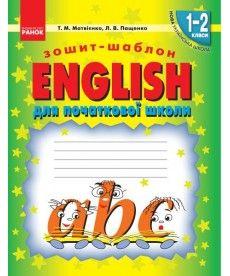 НУШ Англійська мова. Зошит-шаблон 1-2 кл. (Укр)