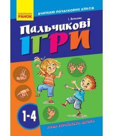 НУШ ВЧИТЕЛЮ ПОЧАТКОВИХ КЛАСІВ Пальчикові ігри 1-4 кл. (Укр)