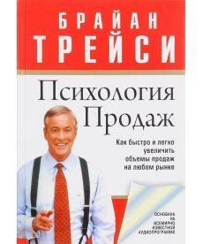 Психология продаж (3-е изд.)