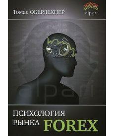 Психология рынка Forex (5-е изд.)