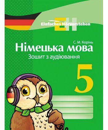 Нім. мова. ЗОШИТ з аудіювання 5(5) кл. Einfaches Horverstehen
