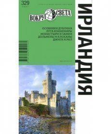 Путеводитель. Ирландия (3-е изд.)