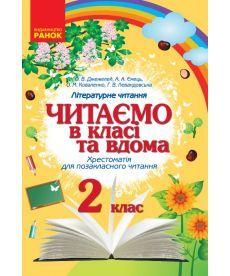 СКХ: Читаємо в класі та вдома 2 кл.(Укр) Хрестом. для позакласного читання