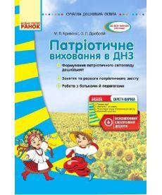 СУЧАСНА дошк. освіта:  Патріотичне виховання в ДНЗ +СК (Укр)
