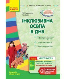 СУЧАСНА дошк. освіта: Інклюзивна освіта в ДНЗ. Для всіх вікових груп (Укр) + СК