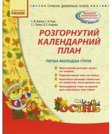 СУЧАСНА дошк. освіта: Розгорнутий календарний план. ОСІНЬ. Перша молодша група (Укр)