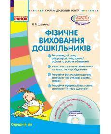 СУЧАСНА дошк. освіта: Фізичне виховання дошкільників. Середній вік (Укр) + ДИСК