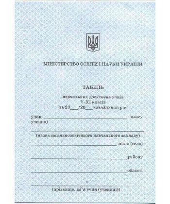 Табель навчальних досягнень 5-11 кл. (Укр) НВ