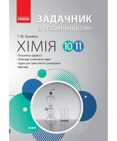 Хімія 10-11 кл. ЗАДАЧНИК із помічником/