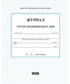 ШД / ГПД   ЖУРНАЛ ГРУПИ  ПРОДОВЖЕНОГО ДНЯ (Укр)/Спец. цена /2016