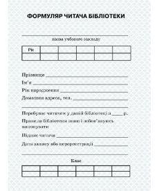 ШД /бібл/  Формуляр читача бібліотеки + вкладень НОВИЙ 2018