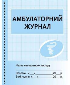 ШД /мед/  Амбулаторний журнал//